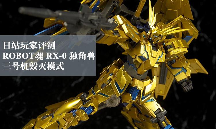 ROBOT�� RX-0 ��������Ż����ģʽ