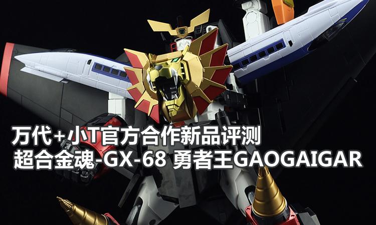 ���+СT�ٷ�������Ʒ���ⳬ�Ͻ��-GX-68 .