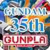 СT 2015 GUNPLA35��������� ����棡