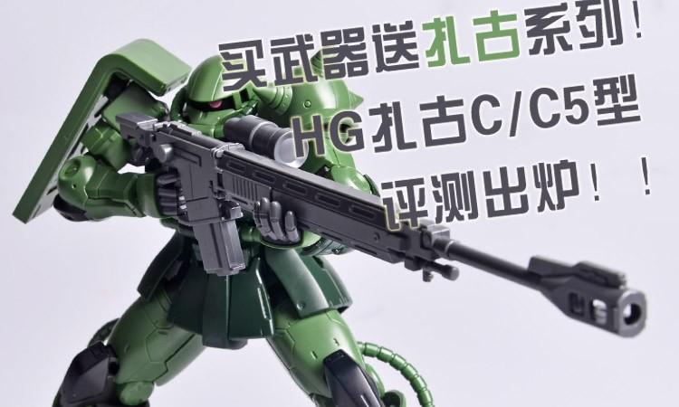 【评测】HG MS-06c扎古2 type C/C5