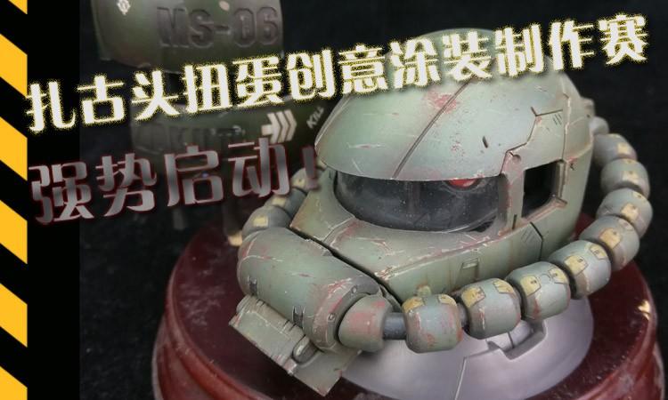 【活动】扎古头扭蛋创意涂装制作赛开启!!