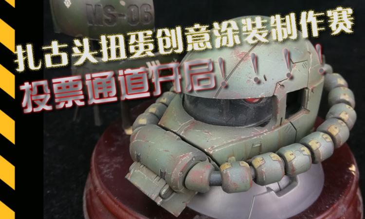 【投票】扎古头扭蛋赛投票通道开启!!!